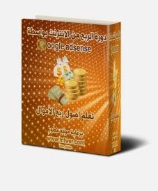 تحميل كتاب اصول ربح الاموال