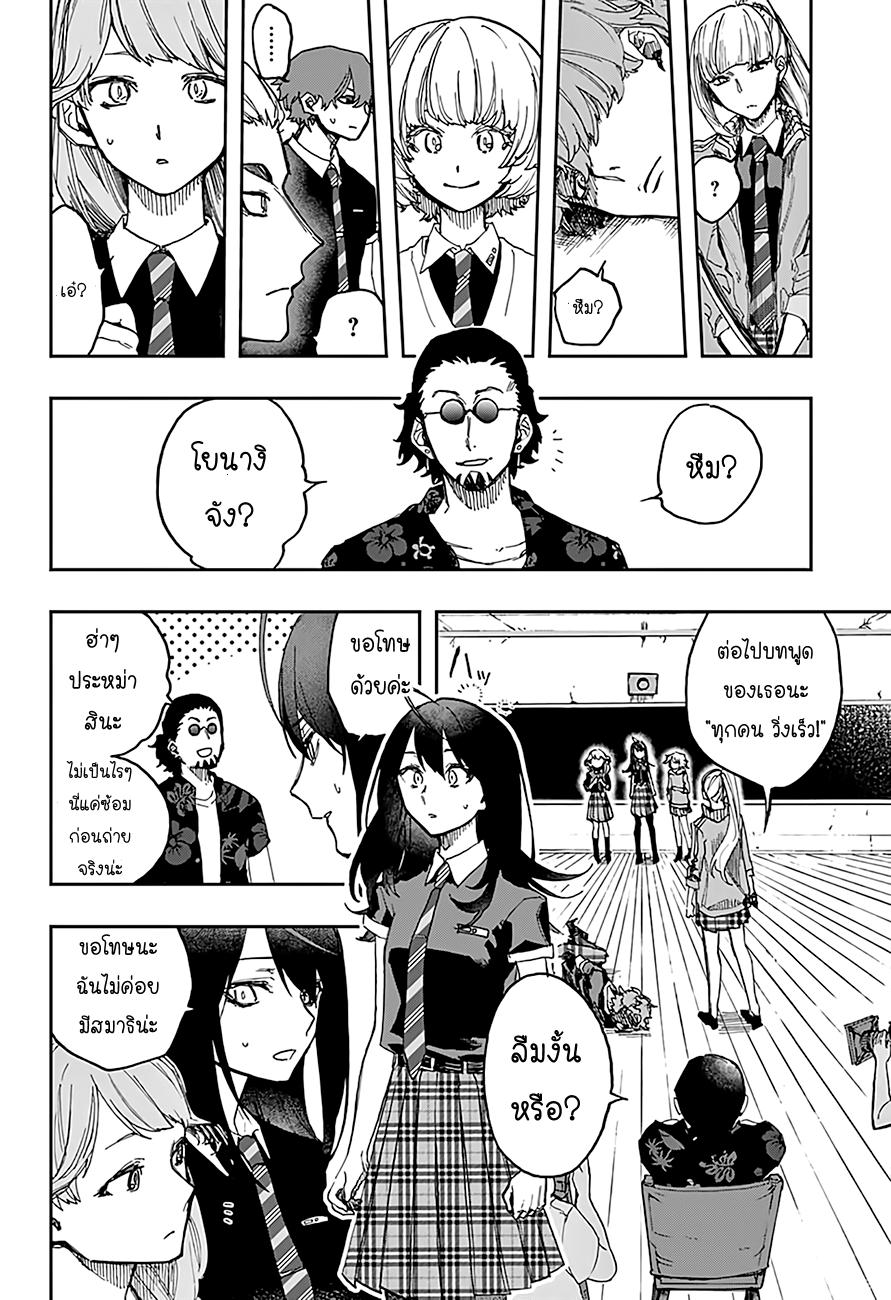 Act Age ตอนที่ 13 TH แปลไทย