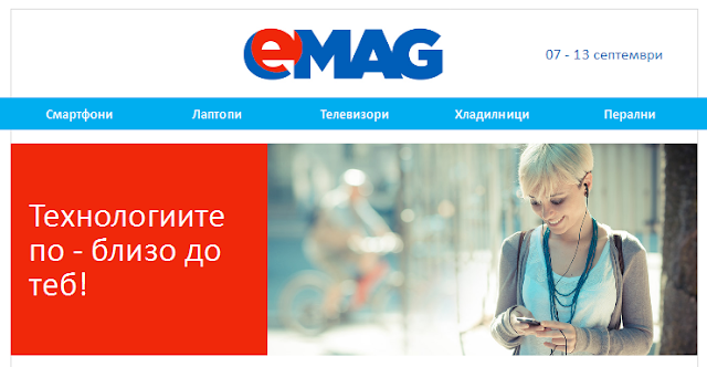 EMAG.BG → Седмични ТОП промоции от 7-13 Септември 2015