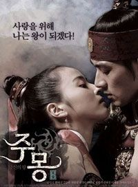 Title: 삼한지-주몽 편 / Jumong – Prince of The Legend