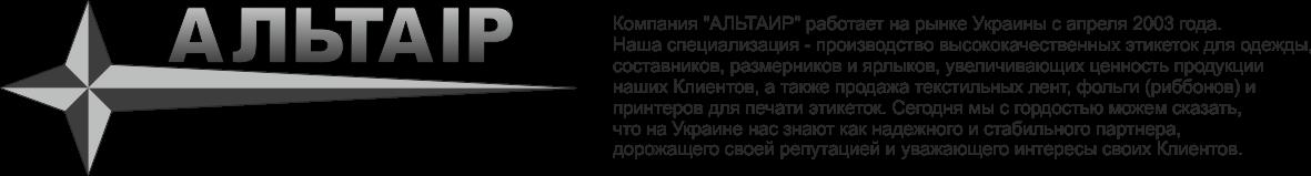 Официальный блог Компании АЛЬТАИР