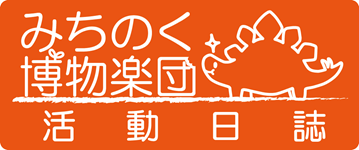 みちのく博物楽団活動日誌