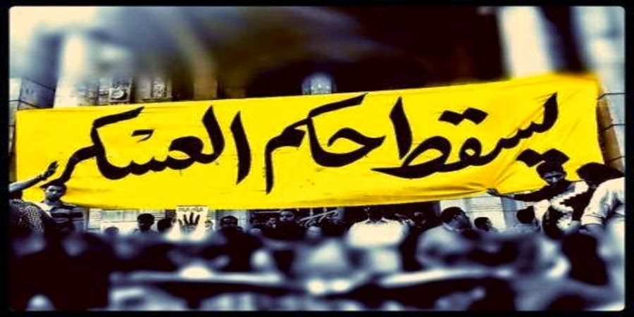 خبر :  دعوى إلزام الدولة بتجريم شعار يسقط حكم العسكر ... 8 يوليو