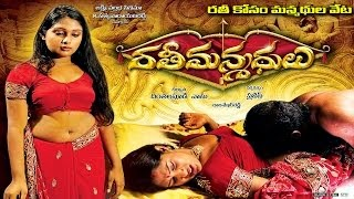 Hot Telugu Movie 'Rathi Manmadhulu' Watch Online