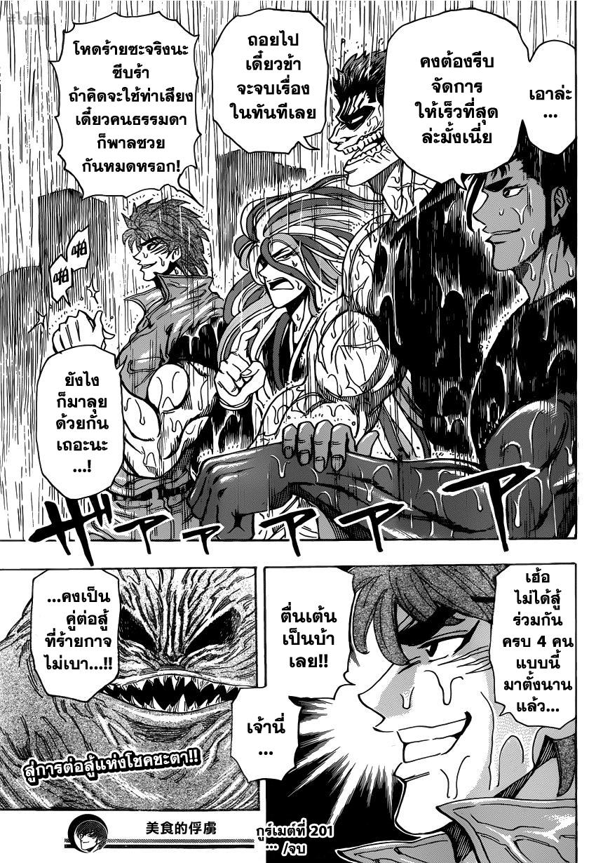 KingsMangaUP 17 Toriko 201   ความโกลาหลในโลกมนุษย์