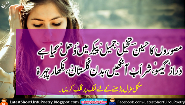 Sad Urdu Poetry,Ghazal, Wallpaper, Sms,Quotes: Beautiful Designed ...