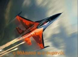 Ελληνική ΑΟΖ - Νίκος Λυγερός - Μια ομάδα, ένας στόχος