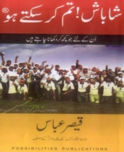 Shabash Tum Kar Saktay Ho Book MP3 by M, Ihsan Ali Saleemi