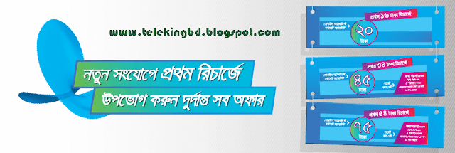 Grameenphonee Attractive Offer with New Connection