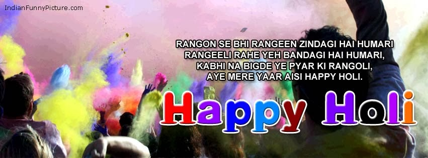 Holi 2014 Facebook Timeline Covers