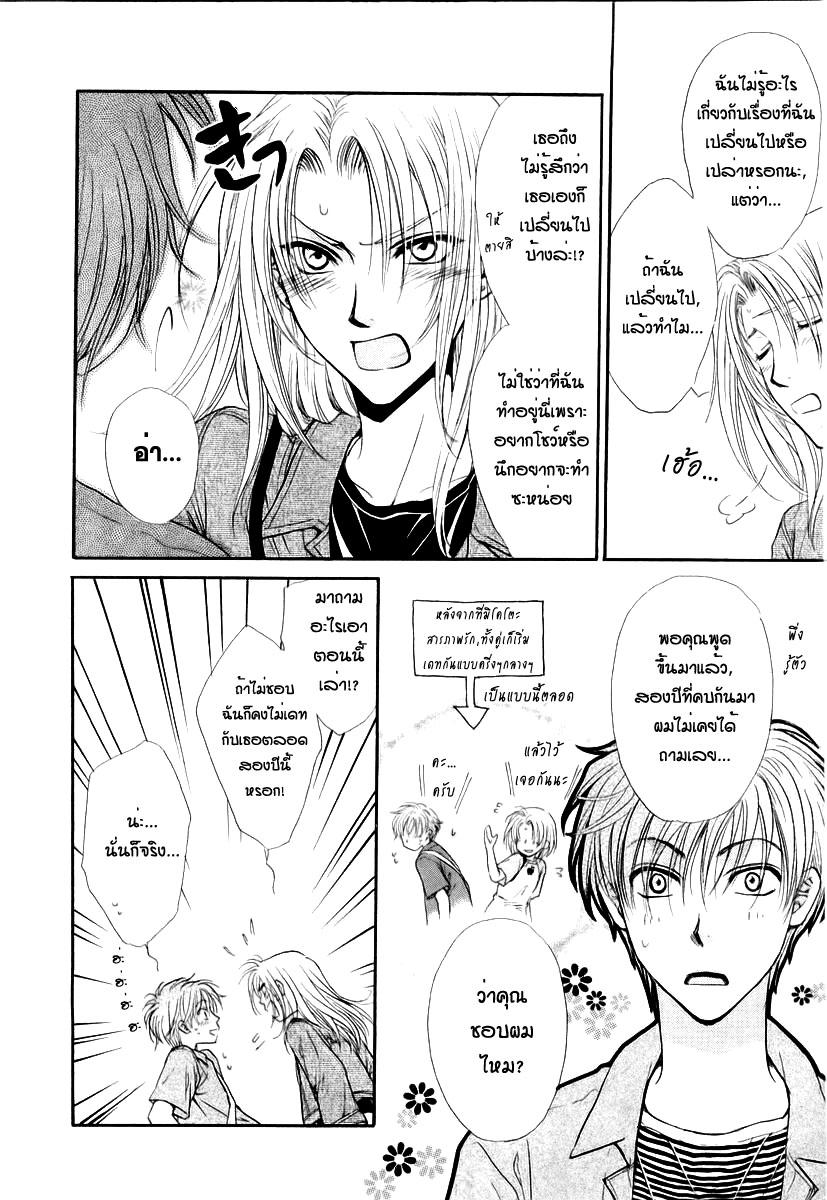 อ่านการ์ตูน Kakumei no Hi 9 ภาพที่ 7