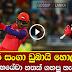 Kumar Sangakkara 86 Runs Of 43 Balls In MCL 2016 - Video