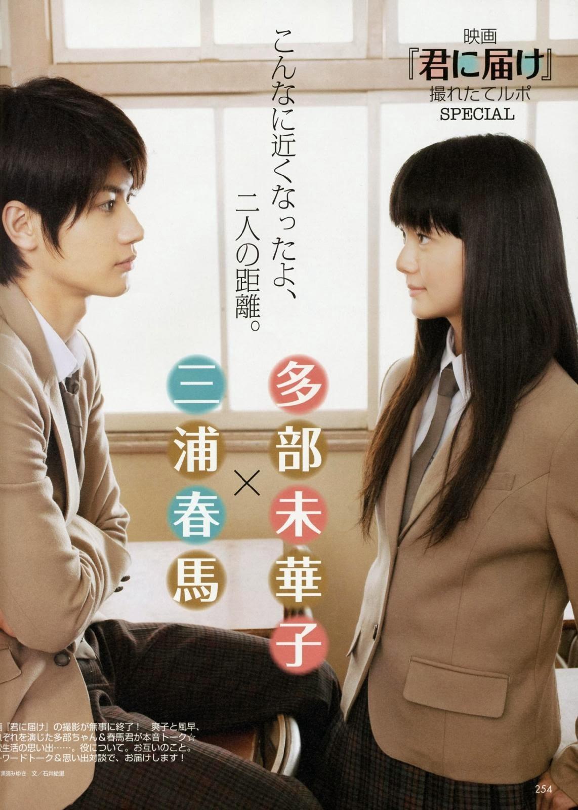 Kimi Ni Todoke 25 Film Romantis Jepang