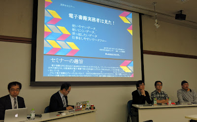 JEPAセミナー「電子書籍実務者は見た!」登壇者