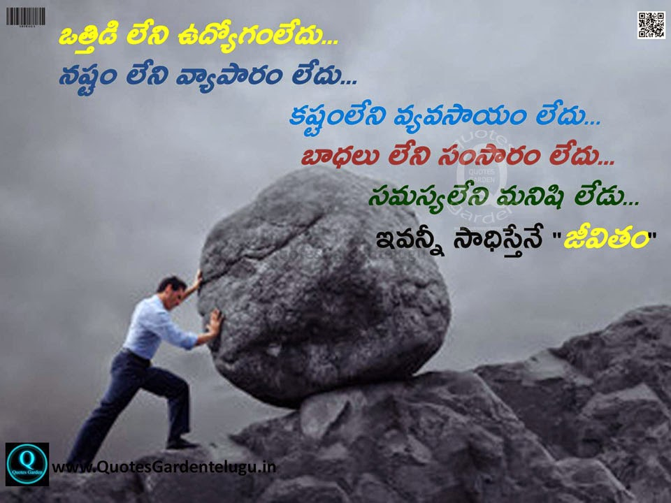 Best telugu life quotes- Life quotes in telugu - Best inspirational quotes about life - Best telugu motivational quotes