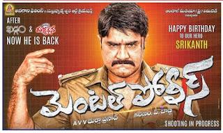 Mental Police Telugu Movie Audio Songs Free Download