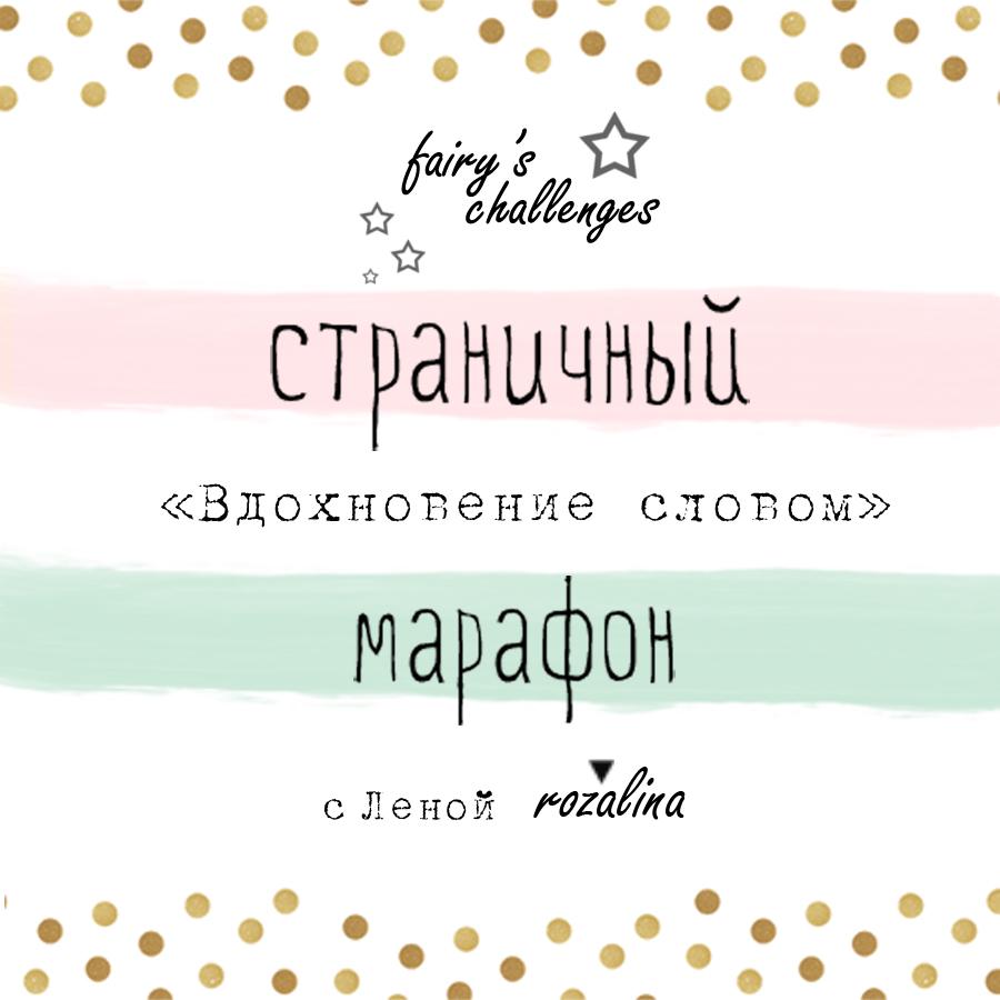 """Cтраничный марафон """"Вдохновение словом"""""""