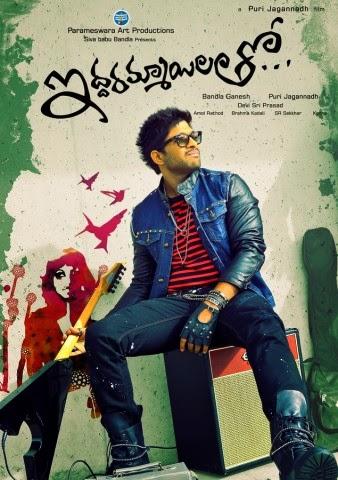 iddarammayilatho movie with english subtitles