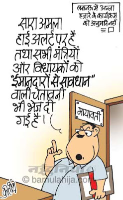 indian political cartoon, mayawati Cartoon, corruption in india, corruption cartoon, anna hazaare cartoon, anna hajaare cartoon