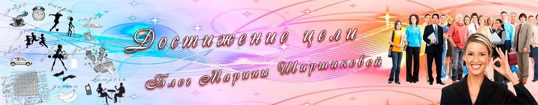 Достижение цели. Блог Марины Ширшиковой