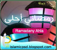رمضاني أحلى