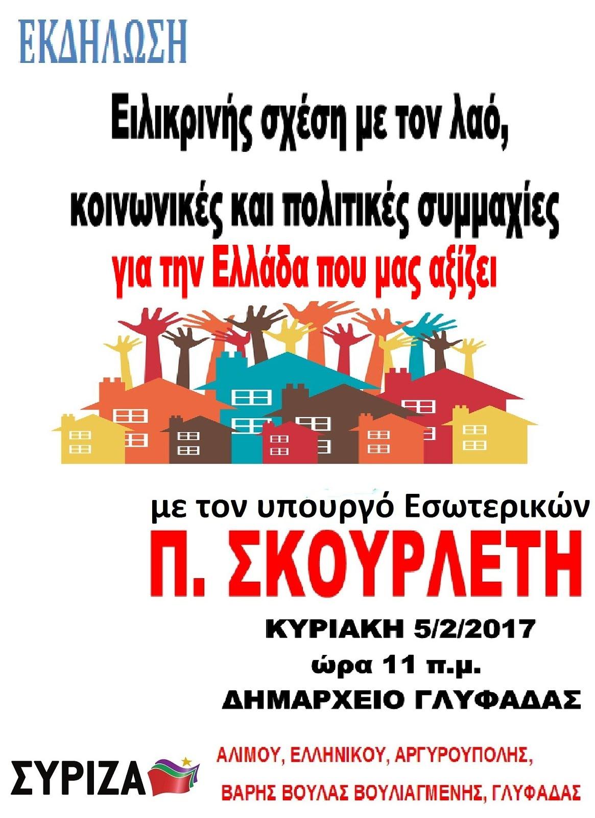 Εκδήλωση ΣΥΡΙΖΑ 5.2.2017 ώρα 11π.μ. στο Δημαρχείο Γλυφάδας
