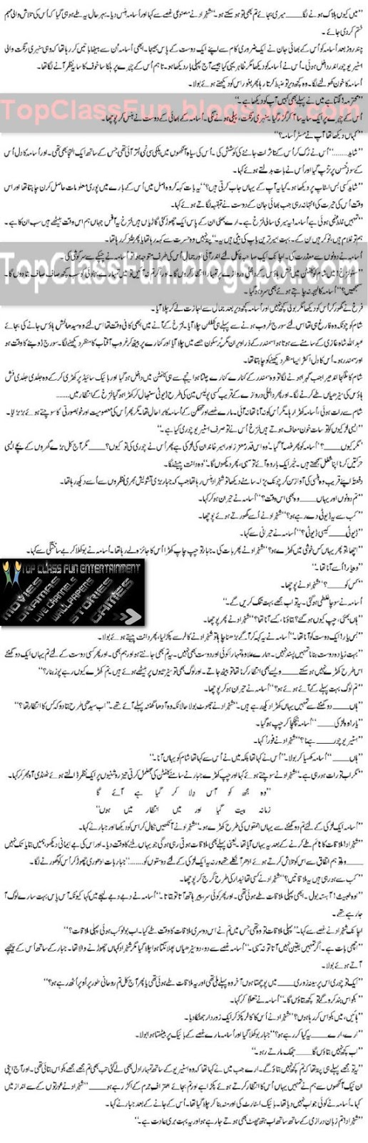 Romantic Urdu Novel - MOHABBAT – By Shahina Chanda Mehtab Page 4