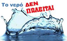 ΥΠΟΓΡΑΦΟΥΜΕ... SAVE GREEK WATER FROM PRIVATIZATION - ΣΩΣΤΕ ΤΟ ΝΕΡΟ ΑΠΟ ΤΗΝ ΙΔΙΩΤΙΚΟΠΟΙΗΣΗ