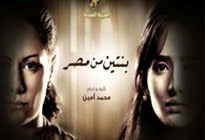Film Benten Men Masr Streaming
