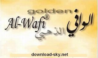 تحميل برنامج الوافي الذهبي للترجمة النصوص Download Golden Alwafi مجانا