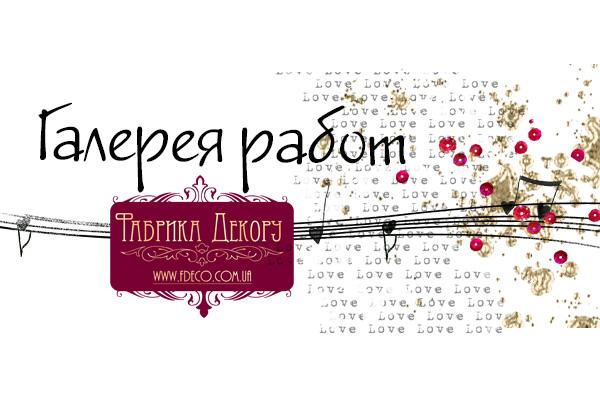 "Галерея сентября от ""Фабрики декору"""