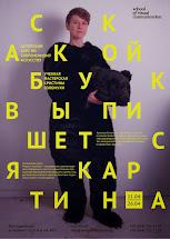 Авторская мастерская Кристины Соломухи