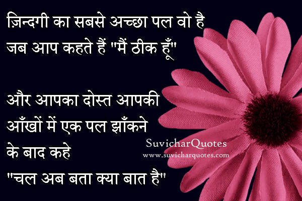 Best Dosti Message in Hindi with Image
