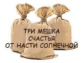 Пригощання від Анастасії))