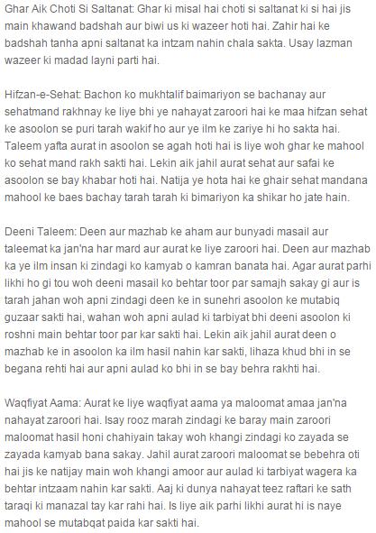 essay on taleem niswan in urdu