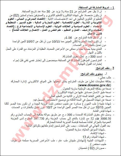 إعلان مسابقة توظيف ضباط الفرق في صفوف الجمارك الجزائرية جانفي 2014 Officier+de+Brigade5