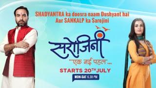 Sarojini 11 September 2015 Full Episode Zee Tv