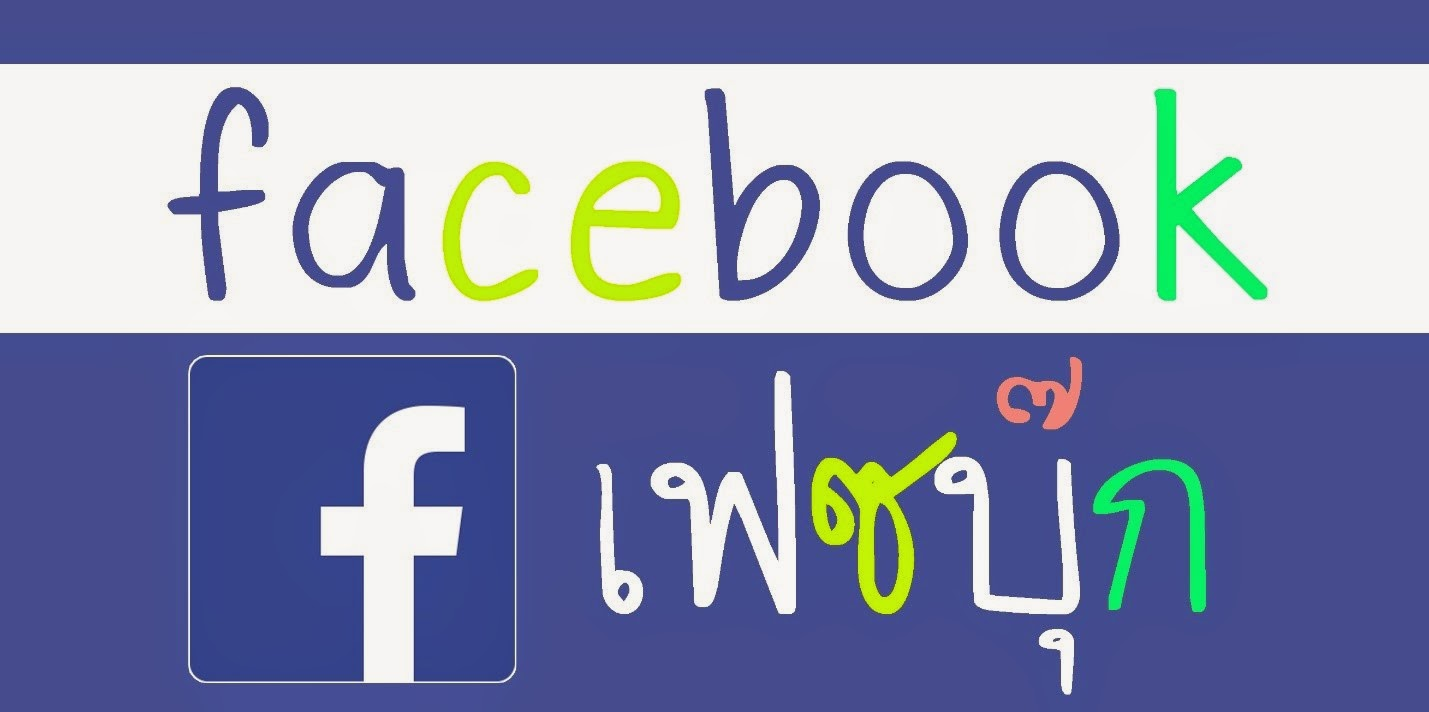 facebook picture for ภาษาอังกฤษ