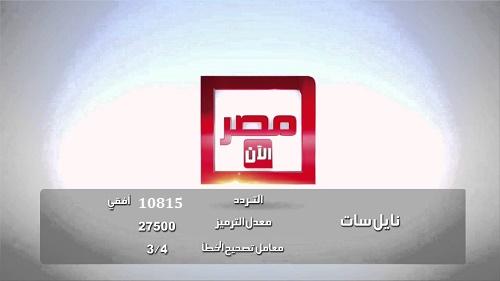 """تردد قناة """"مصر الان"""" الجديد على النايل سات التابعة للاخوان - frequence Misr Alaan TV nilesat"""