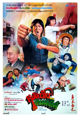 The Victim Asian Film Poster