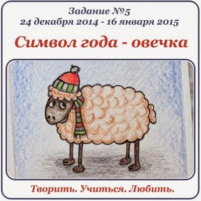 Задание №5. Символ года - овечка