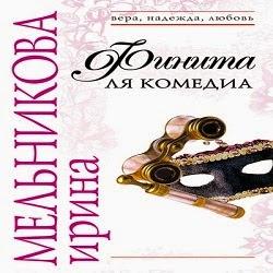 Финита ля комедиа. Ирина Мельникова — Слушать аудиокнигу онлайн