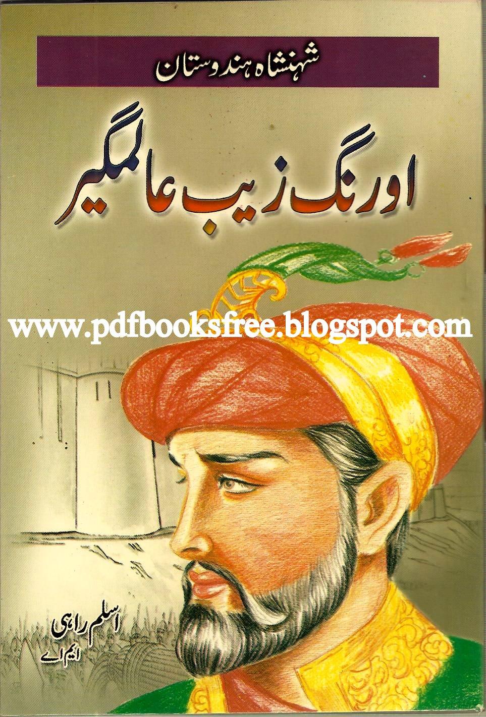 Forex trading books in urdu free download
