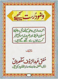 Wudoo Abultion Durust Kijiyay by Mulana Abdur Rauf Surkharvi