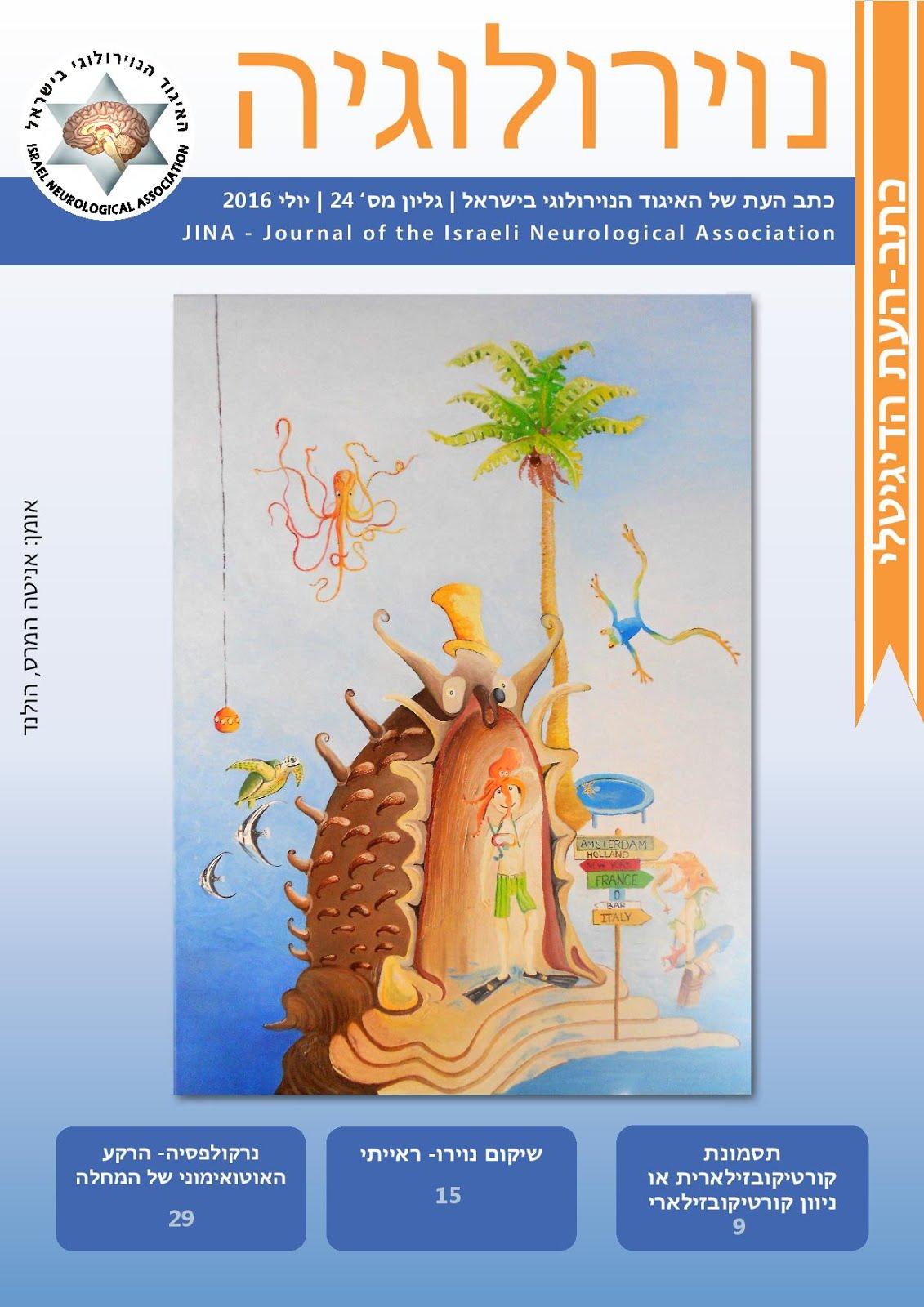 """""""נוירולוגיה - כתב העת של האיגוד הנוירולוגי בישראל"""" גיליון 24, יולי 2016"""
