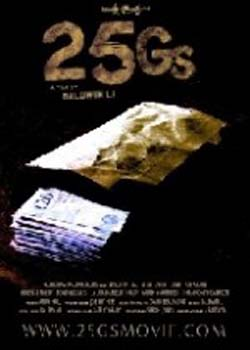25Gs (2008)
