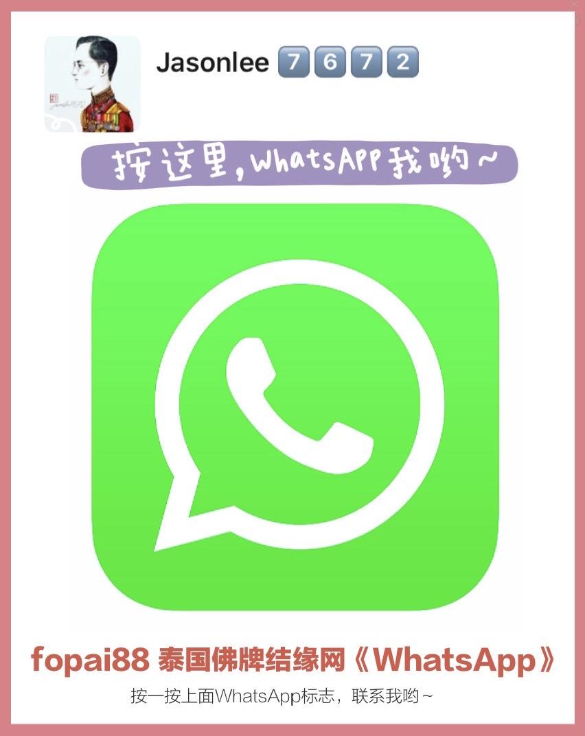 按一按下图,WhatsApp 我哟~