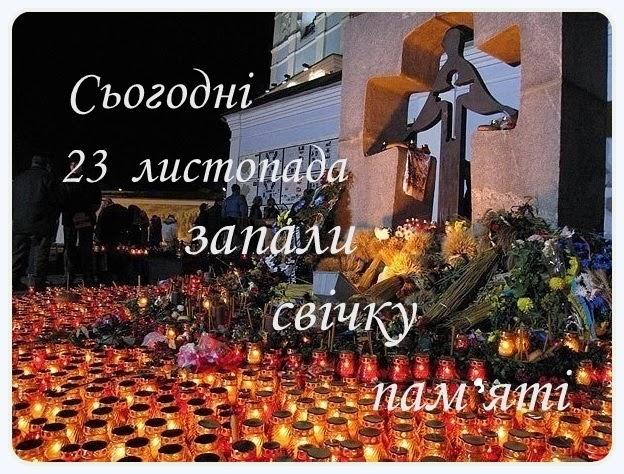 Свічка  пам` яті  жертвам  голодомору
