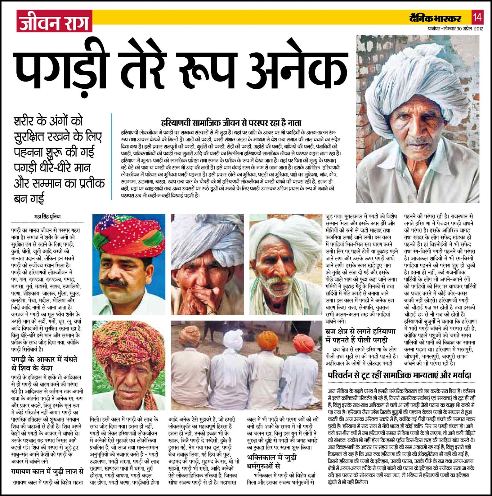 dating dainik bhaskar He's known for his view of artistic freedom and is a conscientious objector to the corporate control of art he is a believer in the idea that artistic expressions and creations are an integral part of cultural life.