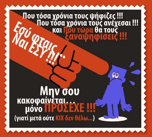 http://1.bp.blogspot.com/-94DuMOxSYQE/T6WEDiwPERI/AAAAAAAACy4/lruX4cn8j20/s1600/tromaktiko1.jpg